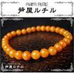 オレンジクォーツァイト/天然石パワーストーンブレスレット6mm