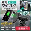 【 安心の返金保証付き! 】車用 ワイヤレス 充電器 Qi スマホ スタンド ホルダー 急速 10W ゲル仕様の外れない強力吸盤&吹き出し口取付け可能
