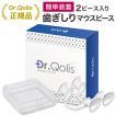 Dr.Qolis正規品 マウスピース 歯ぎしり いびき グッズ ナイトガード 食いしばり 対策 2個入り 送料無料