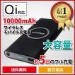 モバイルバッテリー Qi ワイヤレス充電器 10000mAh 大容量 軽量 急速充電 2台同時充電 置くだけ充電 iPhone Galaxy 対応 WB18