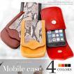 スマホケース iPhoneケース レザー 本革 牛革 ヘビ革 イタリアンレザー マグネットボタン スマートフォンケース