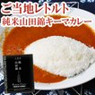 ご当地レトルトカレー 山田錦 純米 黒毛和牛 キーマカレー 200g ご当地カレー レトルト食品
