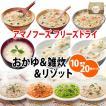(ギフトボックス)  アマノフーズ フリーズドライ食品 雑炊 & おかゆ & リゾット 10種類20食お試しセット