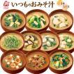 アマノフーズ味噌汁10種類50食セット