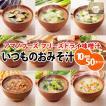 (ギフトボックス)  アマノフーズ フリーズドライ 味噌汁 10種類50食セット