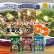 アマノフーズ フリーズドライ スープ 海藻 スープ 3種類30食セット