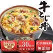 アマノフーズ フリーズドライ 無添加 牛とじ丼(どんぶり)22g×4袋