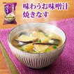 アマノフーズ フリーズドライ味噌汁 味わうおみそ汁 焼なす 9.5g×10袋