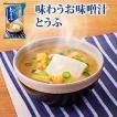 アマノフーズ フリーズドライ味噌汁 味わうおみそ汁 とうふ 10.5g×10袋