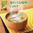 アマノフーズ フリーズドライ味噌汁 味わうおみそ汁 白みそ 11.5g×10袋