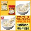 アマノフーズ フリーズドライ 中華粥 2種類8食セット おかゆ