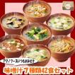 (ギフトボックス) アマノフーズ フリーズドライ 味噌汁 いつものみそ汁 7種類42食セット 母の日 父の日 お中元