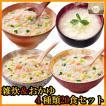 (ギフトボックス) アマノフーズ フリーズドライ 雑炊(ぞうすい)おかゆ 4種類20食お試しセット
