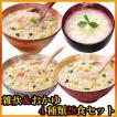 アマノフーズ フリーズドライ 雑炊(ぞうすい)おかゆ 4種類28食セット