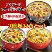 アマノフーズ フリーズドライ 無添加 丼(どんぶり)3種類12食セット