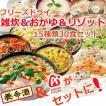(ギフトボックス) フリーズドライ食品 雑炊&おかゆ&リゾット15種類30食セット
