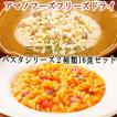 アマノフーズ フリーズドライ 三ツ星キッチン パスタ 2種類16食セット クリームパスタ