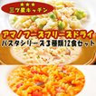 アマノフーズ フリーズドライ 三ツ星キッチン パスタ 3種類12食セット クリームパスタ