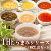 アマノフーズフリーズドライ スープ Theうまみシリーズ 7種類21食アソートセット