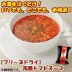 キリン協和フーズ フリーズドライ 完熟 トマトスープ 10袋セット(インスタントスープ)