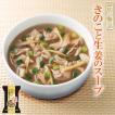 一杯の贅沢 きのこと生姜のスープ 厳選素材 フリーズドライ食品 インスタント 即席 ギフト プレゼント