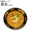 札幌ラーメン 桑名 2食 北海道豚骨ベースの味噌ラーメン ご当地ラーメン 生麺