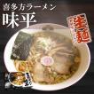 福島 喜多方ラーメン 大みなと 味平 4食(2食入箱X2個)コクのある醤油ラーメン ご当地ラーメン 生麺 銘店