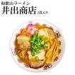 和歌山ラーメン 井出商店 2食 豚骨醤油ラーメン 人気 ご当地ラーメン 生麺