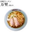 佐野ラーメン万里 2食 平麺 醤油ラーメン ご当地ラーメン 生麺