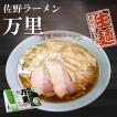 佐野ラーメン万里4食(2食入X2箱) 平麺 醤油ラーメン ご当地ラーメン 生麺
