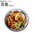 旭川ラーメン青葉  2食入 醤油ラーメン ご当地ラーメン 生麺 北海道ラーメン