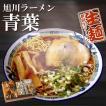 旭川ラーメン青葉 4食入(2食入X2箱) 醤油ラーメン ご当地ラーメン 生麺 北海道ラーメン