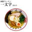 函館ラーメン 一文字 2食入 塩ラーメン 人気ご当地ラーメン 生麺 北海道ラーメン