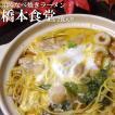 須崎 鍋焼きラーメン 橋本食堂 2食入 高知ご当地ラーメン 半生麺