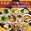 送料無料有名店ラーメン10店舗20食