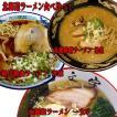 北海道ご当地ラーメンセット 食べ比べ 3種類12食お試しセット(麺・スープ) お取り寄せ