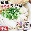 讃岐うどん 松岡うどん 2食入(半生麺、箱) 常温保存