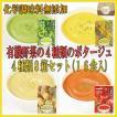 (ギフトボックス) 有機野菜のコーン・ポテト・トマト・枝豆 ポタージュ 4種類8箱セット(16食入)