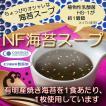 NF海苔スープ フリーズドライ スープ 有明産焼き海苔 化学調味料 無添加 コスモス食品 インスタント 即席 非常食 保存食