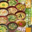 (ギフトボックス) フリーズドライ食品 しあわせいっぱいスープセット11種22食セット 化学調味料無添加 コスモス食品