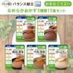 惣菜 介護食品 バランス献立 かまなくてよい・区分4 レトルト惣菜5種15食セット アサヒ