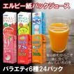 紙パックジュース ソフトドリンク6種類24本セット(アセロラ・レモン・カルアップ・オレンジ100%・アップル100%・ピーチ)