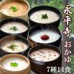 おかゆ 永平寺 7種14食 お粥セット