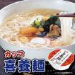 フリーズドライ 喜養麺 カップ 63g×2カップ(にゅうめん・素麺) 坂利製麺所