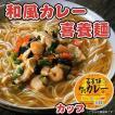 フリーズドライ 和風カレー喜養麺 カップ 67g(にゅうめん・手延べ素麺) 坂利製麺所