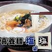 フリーズドライ 喜養麺 塩 袋 65g(にゅうめん・素麺) 坂利製麺所