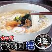 フリーズドライ 喜養麺 塩 カップ 65g(にゅうめん・素麺) 坂利製麺所