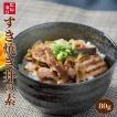 小どんぶりの素 すき焼き 80g 丼の素 レトルト食品 無添加  常温保存