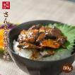 小どんぶりの素 さんま蒲焼 80g 丼の素 レトルト食品 無添加 常温保存