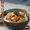 小どんぶりの素 焼き鳥 80g 丼の素 レトルト食品 無添加 和食惣菜 常温保存
